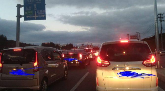 国道58号線の渋滞を調査した結果www国道58号線通勤ラッシュ、帰宅ラッシュ鬼畜すぎるww