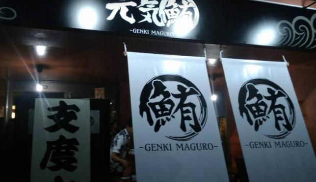 【祝】那覇市安里に新規オープンするまぐろ料理専門店「元気鮪」のプレオープンに招待いただいたので、仕事を定時上がりしダッシュで向かった