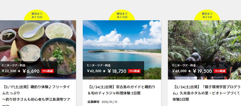 【知らないと損】沖縄県民のデート、ファミリーでのレジャーの裏技!なんと6割~7割引で沖縄の離島ツアーが楽しめる方法がある!