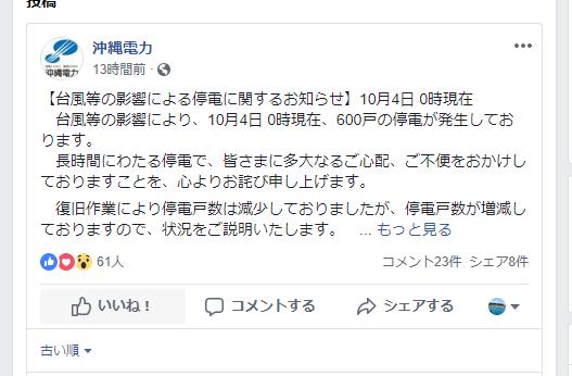 2018年9月の台風24号沖縄最接近後の停電で、沖縄電力Facebookページが炎上。辛辣なコメントに息を吞む。