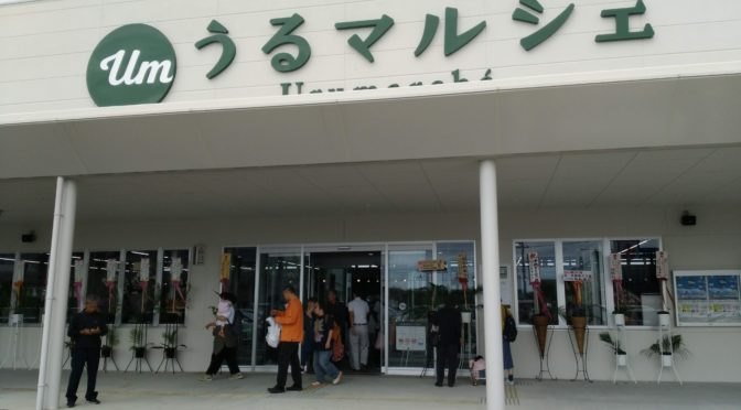 平成30年11月1日!「うるマルシェ」オープン!うるま市の新たな地域振興プラットフォームの1つとして期待!