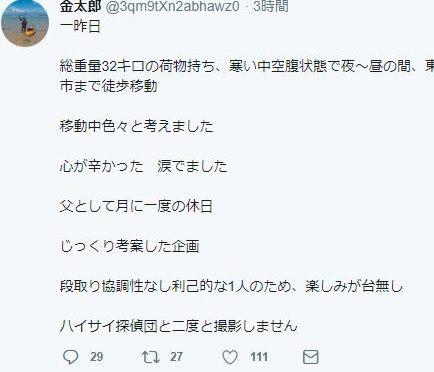 ハイサイ探偵団のメンバー「金さん」が脱退!?原因は!?